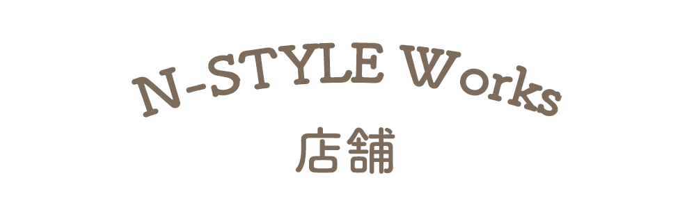 N-styleリフォーム